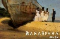"""Этно-хаос группа """"ДахаБраха"""" выпустила новый альбом"""