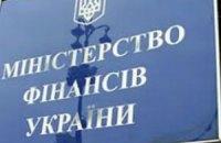 Минфин продал долговые бумаги на 553 млн грн