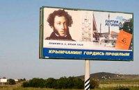 Регіонали залучили Пушкіна до піар-кампанії