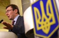 ГПУ планує провести спецконфіскацію ще 3 млрд гривень у першому півріччі, - Луценко