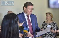 """Луценко: $200 млн """"семьи Януковича"""" поступят в госбюджет в ближайшее время"""