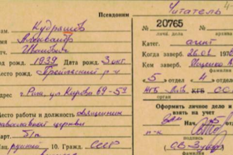 В архіві КДБ знайшли картку на ім'я предстоятеля Латвійської православної церкви