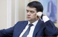 Разумков запустив процедуру свого відкликання з посади голови Верховної Ради