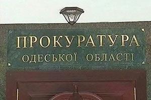Коррупция - СТОП! Прокуратура признала действия СБУ не соответствующими законодательству