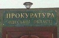 У Одесской области новый прокурор