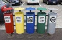 Сортування сміття - красиве і корисне