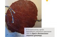 Знайдено оригінали текстів Брест-Литовського мирного договору та ратифікаційної грамоти Скоропадського