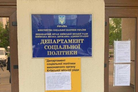 Семь действующих и бывших сотрудников Департамента соцполитики КГГА получили подозрения