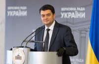 Разумков підписав розпорядження про скликання позачергового засідання Ради 23 лютого