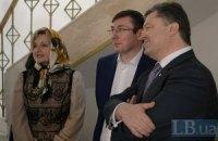 Луценко закликав голосувати за Порошенка