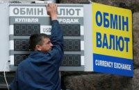 Офіційний курс долара падає третій день поспіль