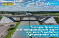 """""""Автомагістраль-Південь"""" завершує будівництво транспортних розв'язок та мосту через канал """"Дніпро-Донбас"""""""