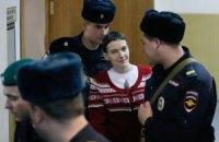 """Правозащитники создали """"список Савченко"""""""