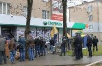 Отделение Сбербанка в Краматорске заблокировали шлакоблоками