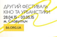 """На кінофестивалі """"86"""" у Славутичі покажуть призера Санденсу"""
