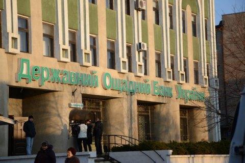Ощадбанк закончит перечисление в бюджет денег Януковича до конца дня