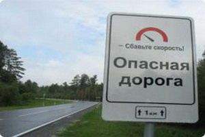 Названы самые опасные дороги в Украине