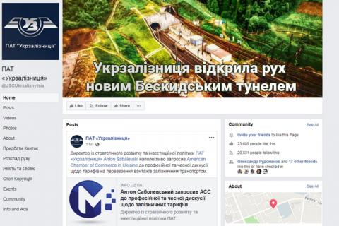 «Укрзализныця» наняла SMM-щика за653 тысячи грн
