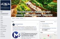 """Укрзализныця"" наняла SMM-щика за 653 тысячи гривен"