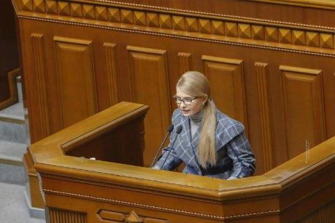 Тимошенко закликала парламент стати частиною змін