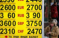 Яким буде курс гривні до долара восени