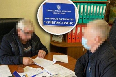 """Начальнику служби безпеки """"Київпастрансу"""" повідомили про підозру"""