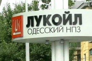 """""""Лукойл"""" передумал продавать Одесский НПЗ"""