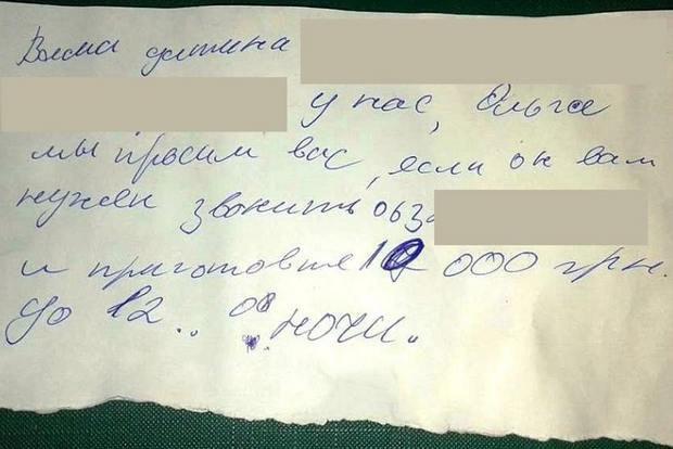 Записка похитителей