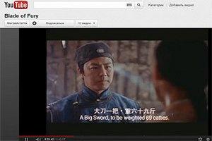 Китайцы обвинили Youtube в нарушении авторских прав