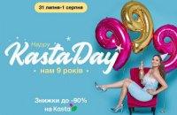 Kasta святкує своє 9-річчя: покупці онлайн-платформи самі призначають ціну