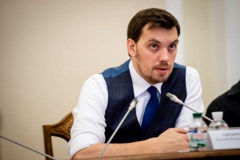 Експрем'єр Гончарук влаштувався на роботу в аналітичний центр