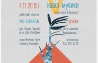 """Агентство """"Ухо"""" проведет фестиваль новой музыки в Киеве"""