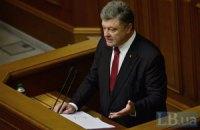 Що сказав парламенту Порошенко. 10 головних тез
