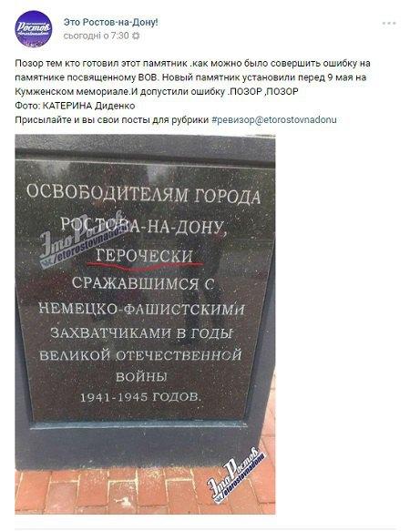 Памятник в ростове на дону с опечаткой изготовление памятников отзывы днепродзержинск