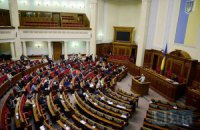 Рада відновила роботу після перерви. У залі - 239 депутатів (трансляція)