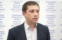 Генпрокурор Луценко призначив своїм заступником Сергія Кізя