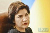 Рада дала согласие на назначение Венедиктовой генпрокурором