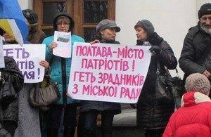 Полтавчани вимагають визнати Росію країною-агресором