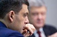 Гройсман заявив, що партії Порошенка й Тимошенко мають відійти у минуле