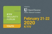 В Киеве начал работу восьмой Киевский Форум безопасности для молодежи