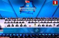 """Лукашенко відкрив """"Всебілоруське зібрання народів"""" та заявив, що від зв'язку з Росією залежить, чи буде війна у регіоні"""