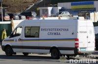 Через повідомлення про замінування університету ім. Драгоманова в Києві евакуювали 300 осіб