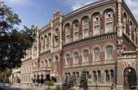 Золотовалютные резервы Украины за месяц сократились на $230 млн