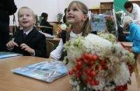 На перший урок пішли 430 тисяч маленьких українців