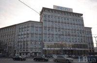 """Гостиница """"Днепр"""" в центре Киева выставлена на приватизацию за 81 млн гривен"""
