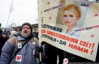 У колонии Тимошенко празднуют День свободы