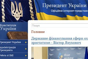 """Пресс-служба Януковича переехала на """"Укринформ"""""""