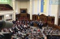 Рада почала розгляд закону про державну мову з перерви