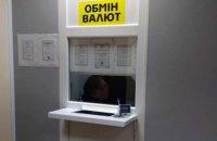 """У Києві шахраї обдурили клієнтку фальшивого """"обмінника"""" на $45 тис."""