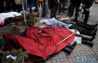 Перші смерті і російські гранати. Реконструкція подій 22 січня 2014-го року